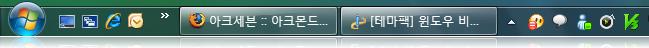 윈도우 7의 작업 표시줄을 비스타와 비슷하게 만든 모습