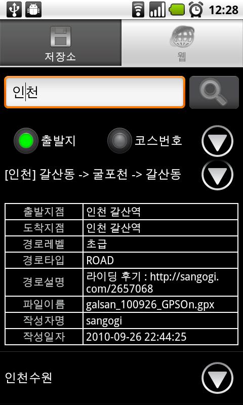웹에서 검색된 로그의 상세 정보