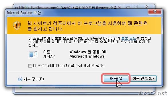Internet Explorer 보안 – Windows 셸 공용 Dll