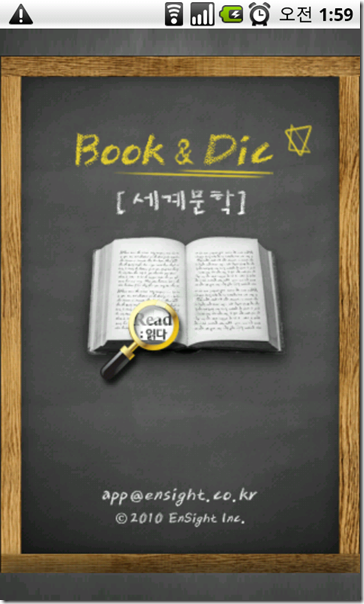 book_and_dict_1