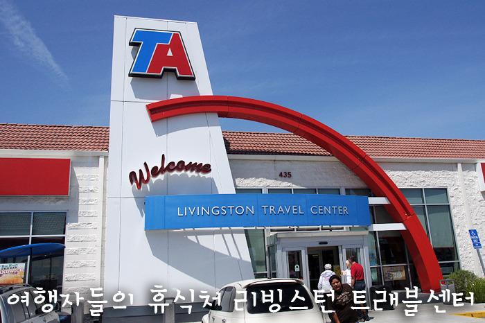 여행자들의 휴식처~ 리빙스턴 트래블센터