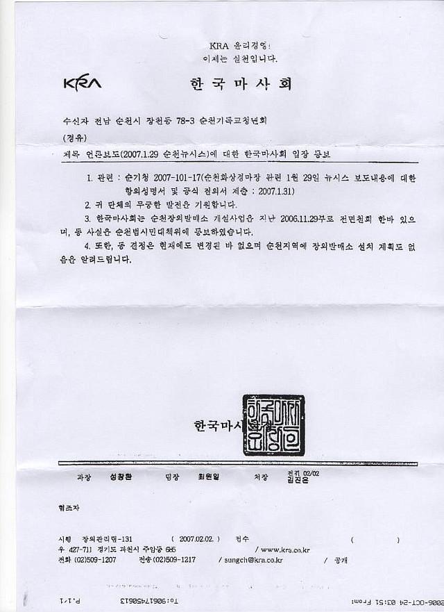 07년 마사회 사업 취소공문