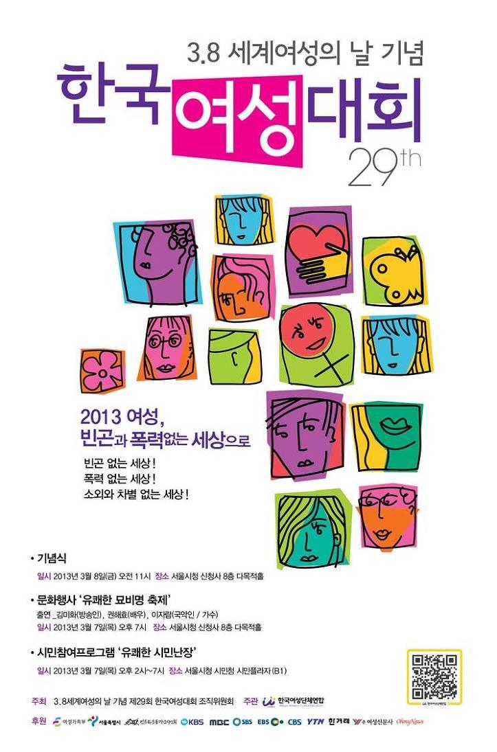 3.8세계여성의 날 기념 한국여성대회 http://38women.co.kr/181