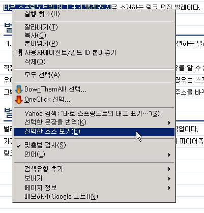 마우스 오른쪽 단추를 눌러 팝업 메뉴를 부른 화면