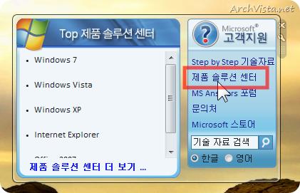 ms_korea_support_gadget_13