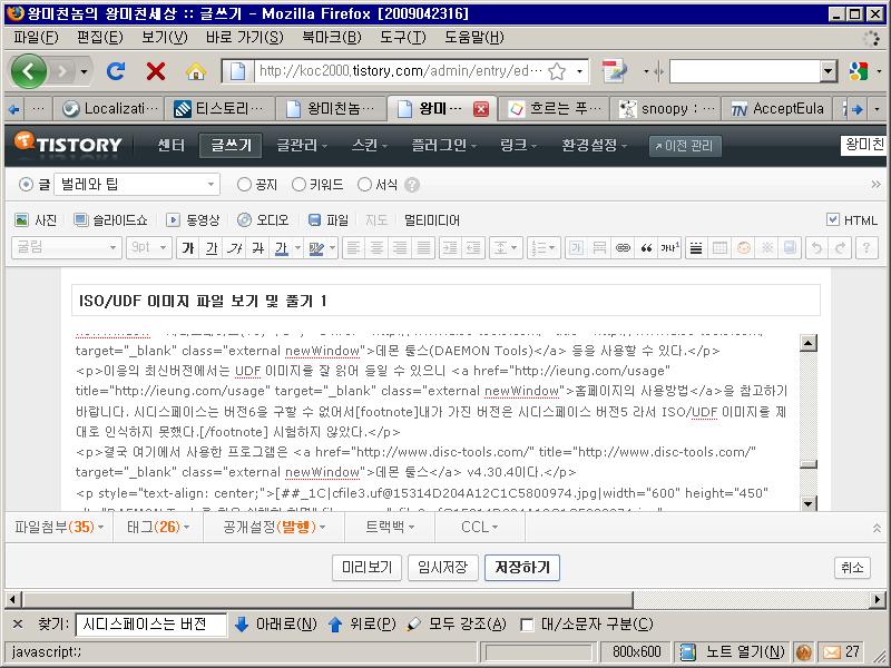 주석 표시에서 오류가 났을 때의 편집화면의 HTML 모드
