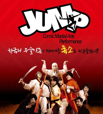 [사랑티켓 1월의 객석나눔♥] 뮤지컬 JUMP 점프!!
