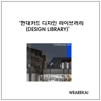 현대카드 디자인 라이브러리(DESIGN LIBRARY)'