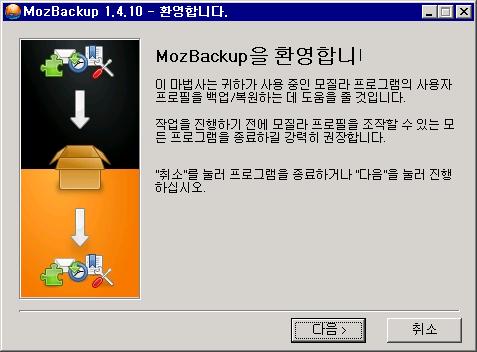 MozBackup 실행 화면
