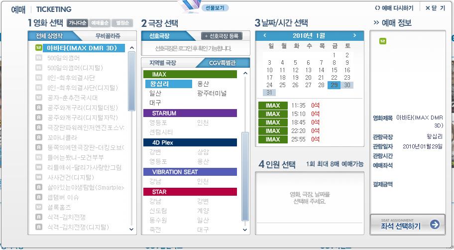 왕십지 CGV 영화 아바타 아이맥스 1월 29일 예매현황