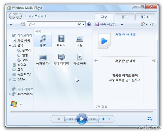 윈도우 미디어 플레이어 12 – 라이브러리 개념이 이곳에도 채용되어 있습니다.