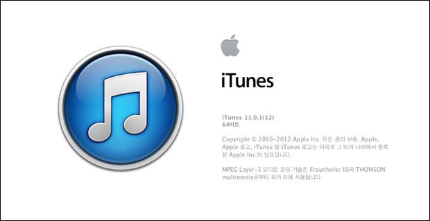 아이튠즈 11.0.1 (iTunes 11.0.1)