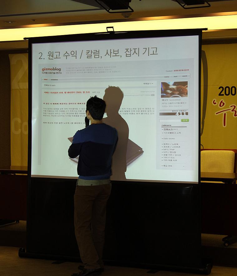 2009 블로그 컨퍼런스