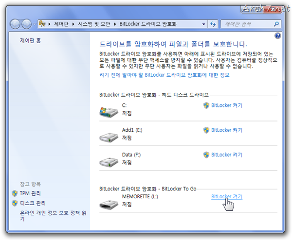 Windows 7 RC의 BitLocker To Go
