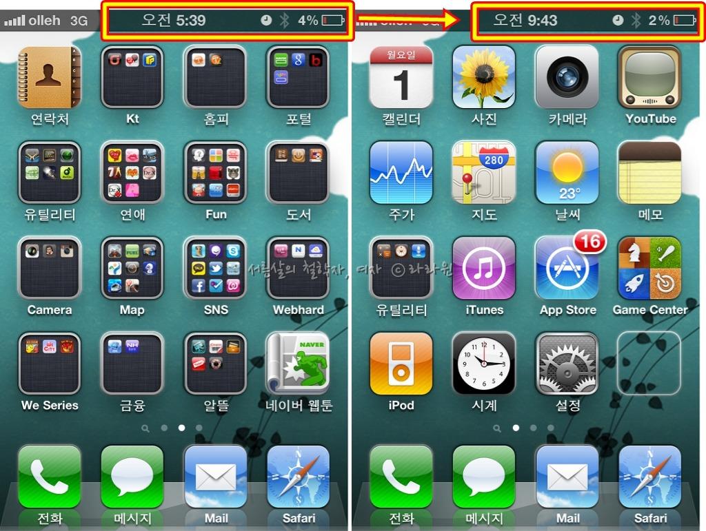 아이폰 배터리, 아이폰 배터리 응급조치, 아이폰4 배터리, 아이폰5, 아이폰 배터리 수명, 아이폰 배터리 오래쓰기, 아이폰 후기, 아이폰 단점, 아이폰 배터리 교체