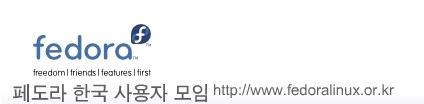 페도라 한국 사용자 모임