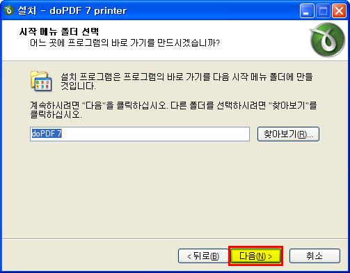 doPDF 7 printer - 시작 메뉴 폴더 선택