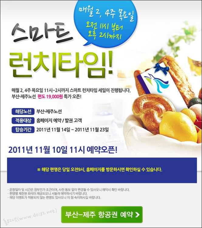 에어부산 부산-제주간 항공권 편도 19,000원(유류세, 공항세 별도)