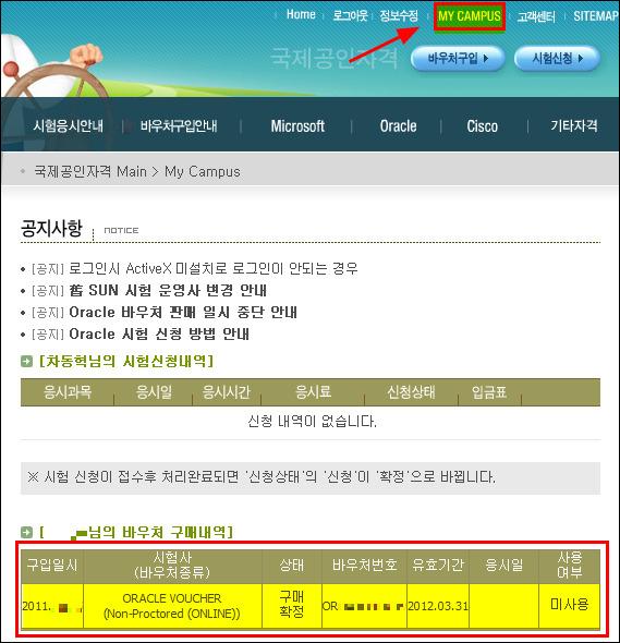 삼성SDS멀티캠퍼스-국제공인자격 구매바우처확인