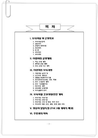 어린이집 운영계획서 작성 전문 / 세입세출 작성대행