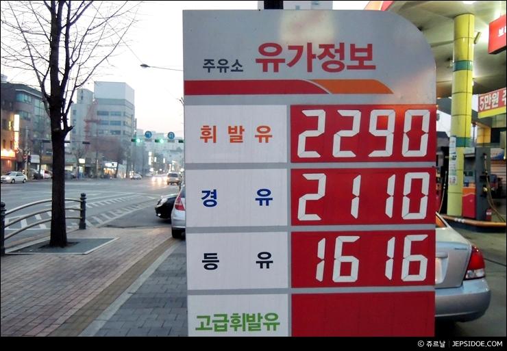 주유소 가격비교