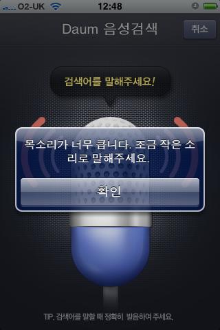 Input Too Loud Error in Daum Voice Search
