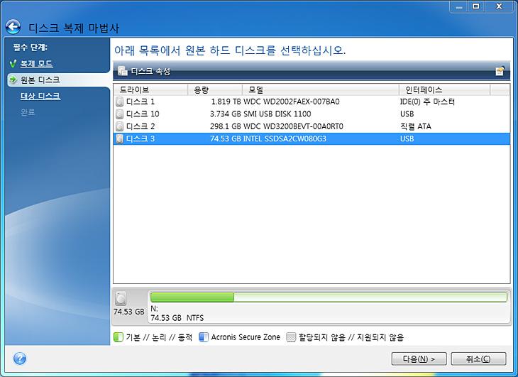 노트북 SSD HDD 교체, 노트북 HDD, 노트북 SSD, 노트북 SSD 교체, 교체, 교체 방법, 설명, intel, intel SSD, intel toolbox, It, SSD 최적화, SSD최적화, 리뷰, 사용기, 성능, 에스에스디, 옵티마이저, 인텔, 인텔 SSD, 인텔 툴박스, 인텔SSD, 제품, 최적화, 툴박스,노트북 HDD를 SSD로 교체하는 방법에 대해서 설명을 해보려 합니다. 처음 저도 인텔 SSD를 사용해보기 전에는 복제를 하면 되겠지라는 단순한 생각을 가지고 있었는데 한번 직접 해보니 어렵지 않게 가능하더군요. Intel SSD 320 Series 80GB 박스를 열어보면 안에 작은 씨디가 들어 있습니다. 그 씨디 안에는 복제툴이 들어있는데 이미 잘 알고 계시는 acronis 사의 복제툴이 번들로 들어있더군요. 복잡해보이지만 천천히 따라하면 기존에 쓰던 하드디스크의 내용을 SSD로 옮긴 뒤 갈아 끼울 수 있습니다.  이번에는 직접 Acronis 의 트루이미지를 이용해서 복제를 해보도록 하겠습니다. 물론 해당 프로그램이 없는분은 SSD 박스에 들어있는 툴을 이용하시기 바랍니다.
