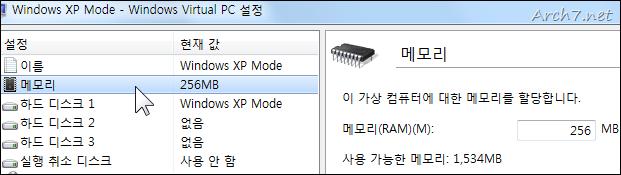 메모리는 256MB 로 잡혀 있네요.(제가 사용중인 PC는 2GB 메모리(RAM)을 사용 중입니다)