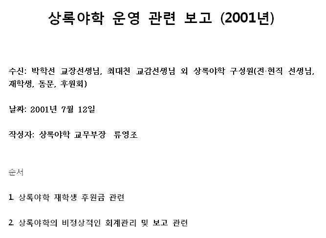 상록야학(상록중고등학교) 운영 관련 보고 (2001년)