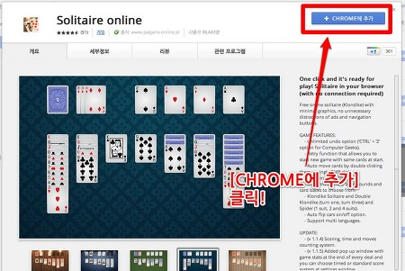 Chrome 웹 스토어 - Solitaire Online