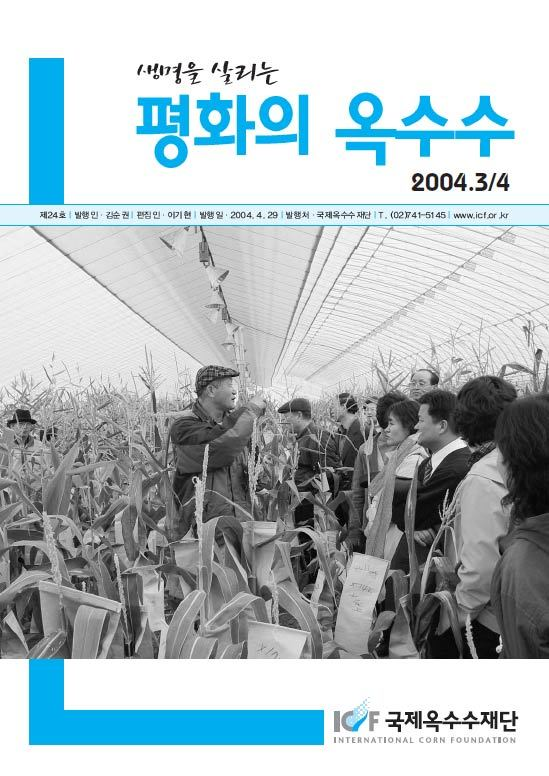 국제옥수수재단 소식지 24호