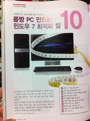 몸짱 PC 만드는 윈도우 7 최적화 팁 10