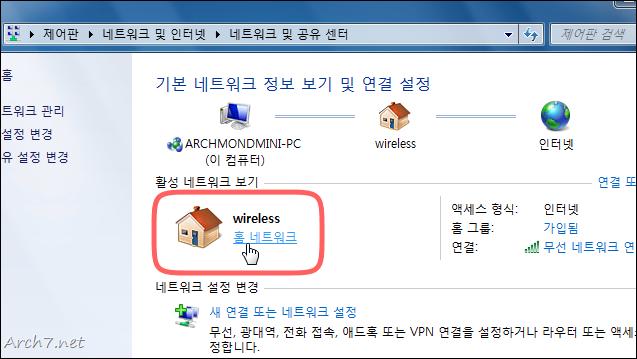 현재 내 PC가 속한 네트워크가 홈 네트워크라면…