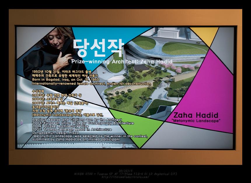 20120213 동대문 디자인 플라자 홍보관