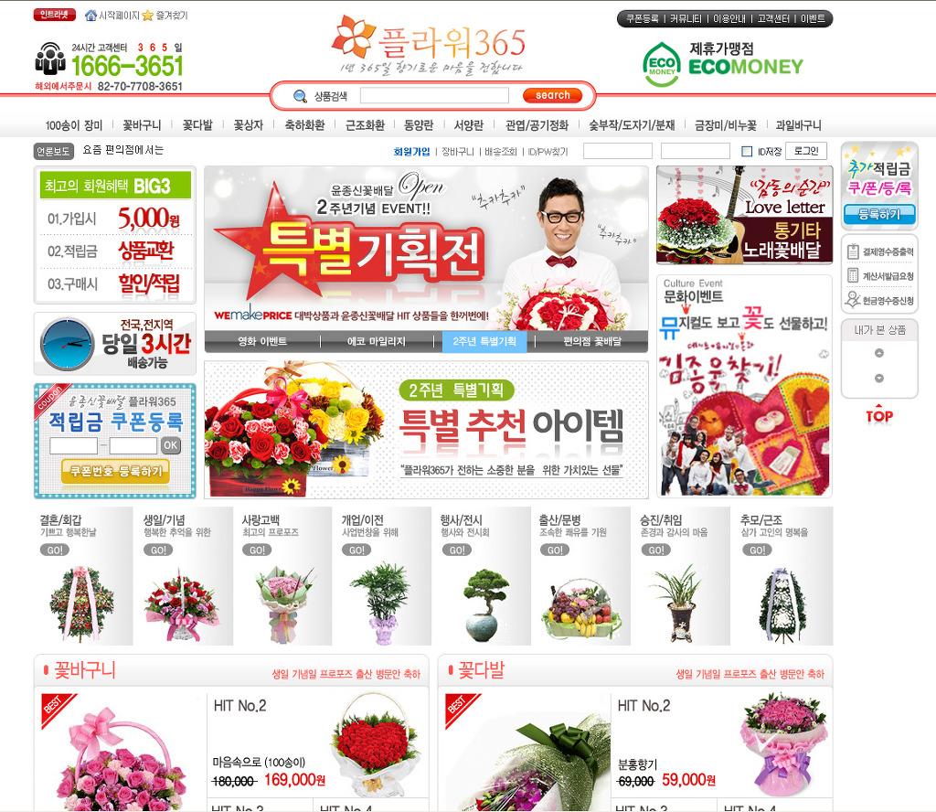 윤종신 꽃배달 플라워365