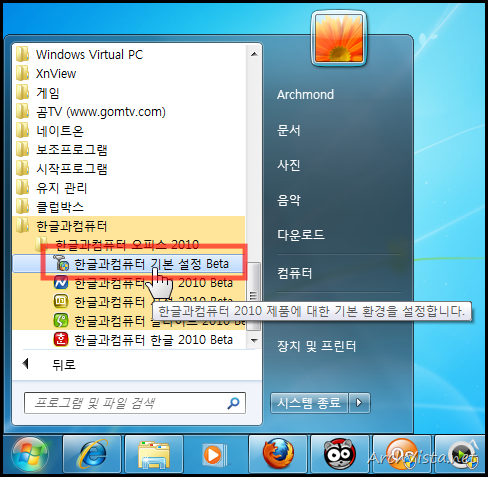 haansoft_office_2010_47