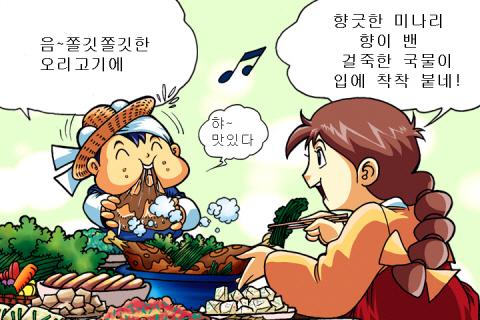 산해와진미 광주오리탕 만화 4페이지