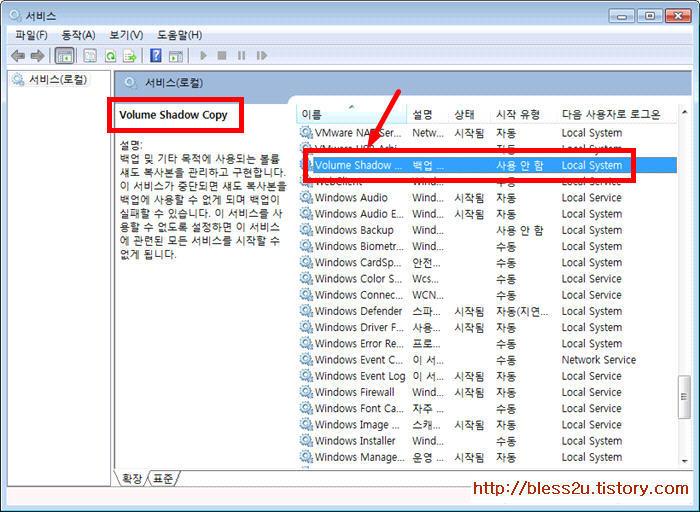 윈도우7 ( Windows7 ) 최적화 6