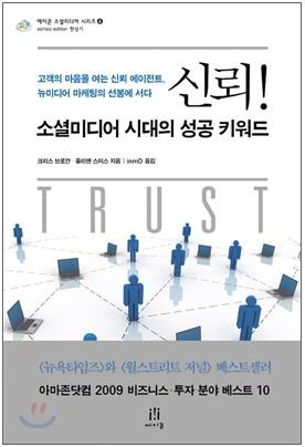 신뢰! 소셜미디어 시대의 성공키워드