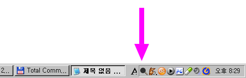활성화한 뒤 첫 실행 화면 2 - 트레이 아이콘