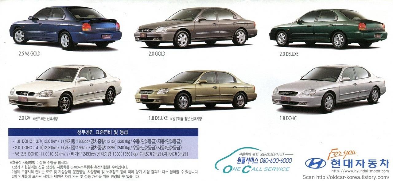 국산 자동차 이것저것 현대자동차 Ef 쏘나타 전단지 가격표 Hyundai Ef Sonata