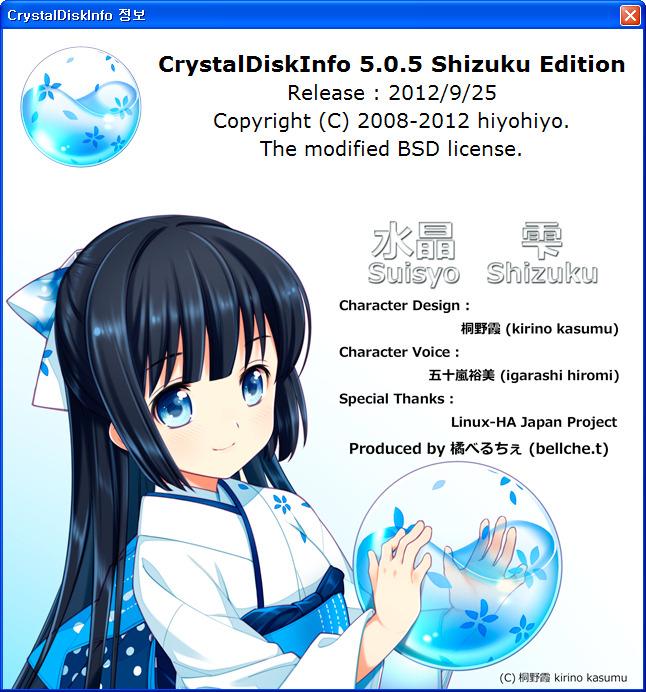 크리스탈디스크인포(CrystalDiskInfo) v.5.0.5 - 하드디스크 상태 확인