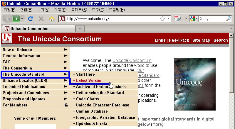 유니코드 최신 버전 페이지 찾아 가기