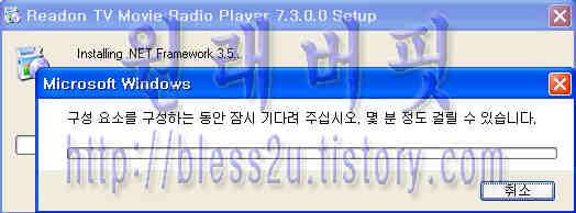 인터넷 실시간 TV Readon TV 설 치 3