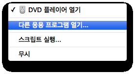 맥(Mac) DVD 비디오 플레이어 설정