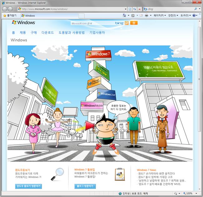 2009-11-07 microsoft windows website link
