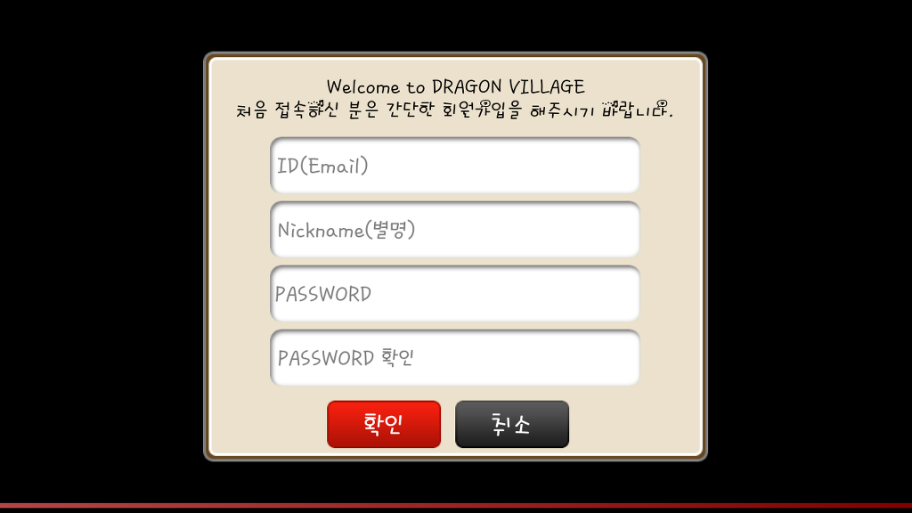 처음 사용자들의 간단한 가입 화면