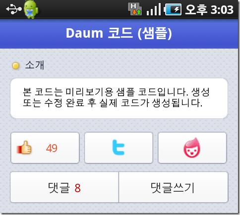 daum_app_code_8