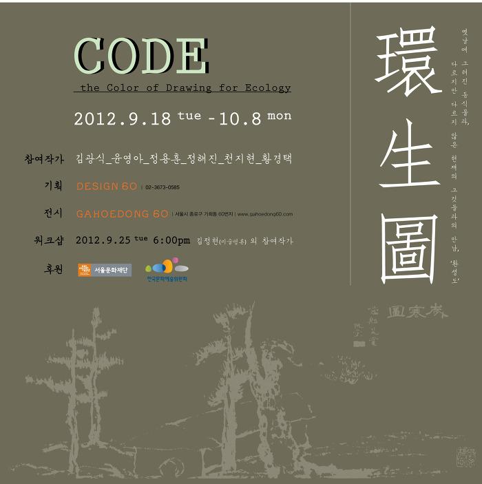 CODE _ 環生圖  2012_0918 ▶ 2012_1008