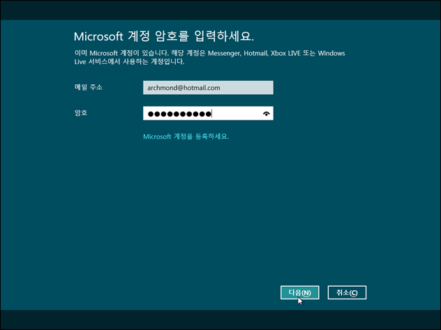 Win8RP_K_installation_83